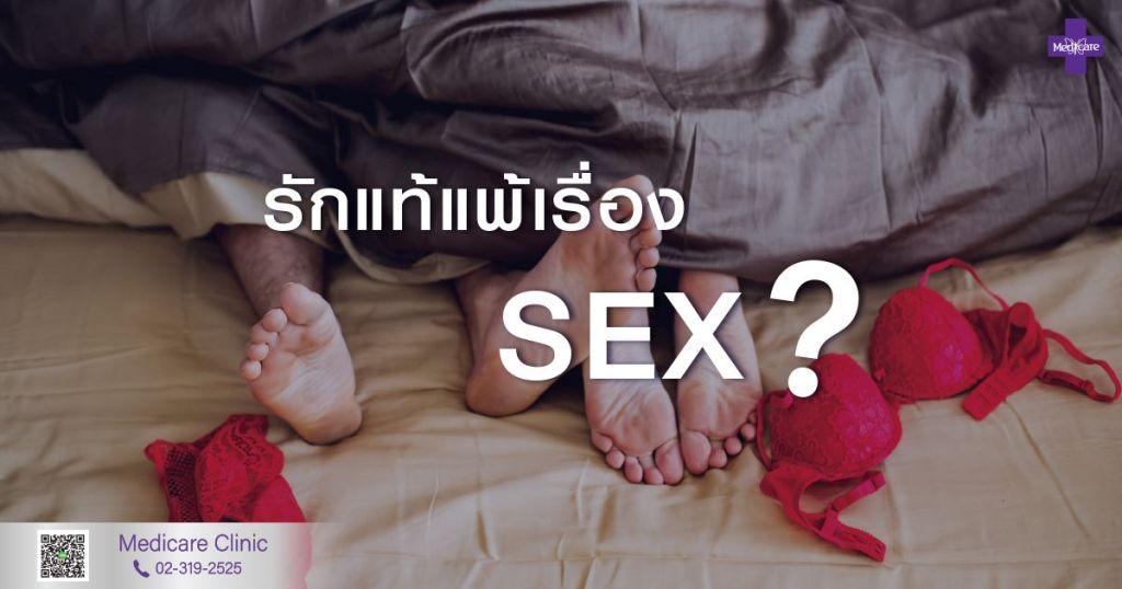 รักแท้แพ้เรื่อง SEX