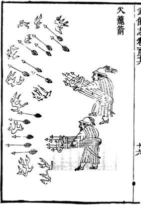 An illustration of a fire arrow rocket launcher as depicted in the 11th century book Wujing Zongyao.