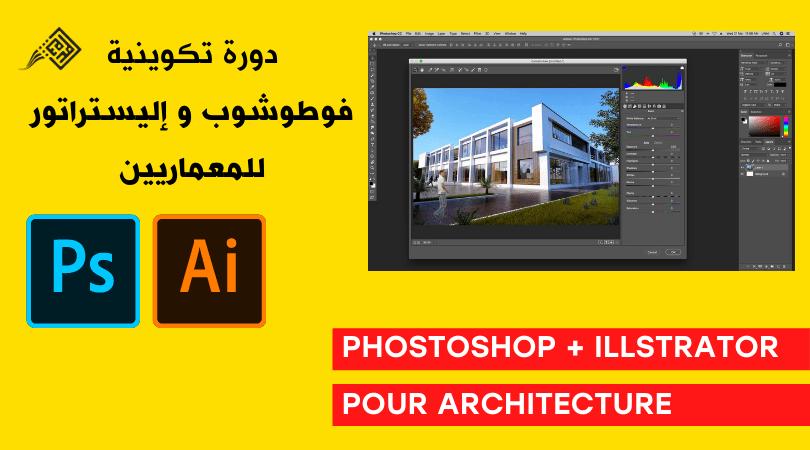 formation photoshop + illustrator architecture