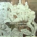 ירושלים שלט לקיר מזכוכית בחריטה