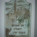 ירושלים לזכר החורבן בית המקדש