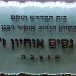שלט בית המדרש מזכוכית קנט מעוצב