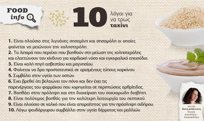 10 logoi gia na fas tahini