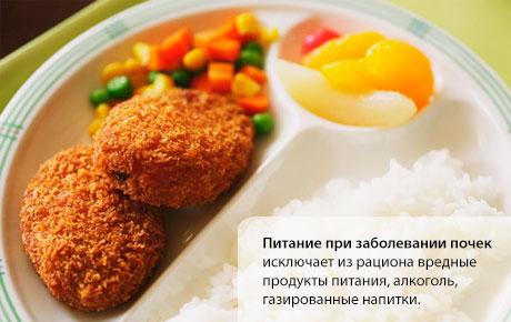 меню при безбелковой диете