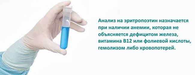 eritropoetin