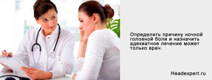 Ночные головные боли: лечение