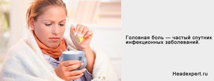 Головные боли — частые спутники инфекционных заболеваний