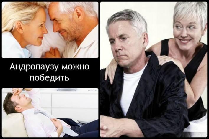 Лікування чоловічого клімаксу: що робити