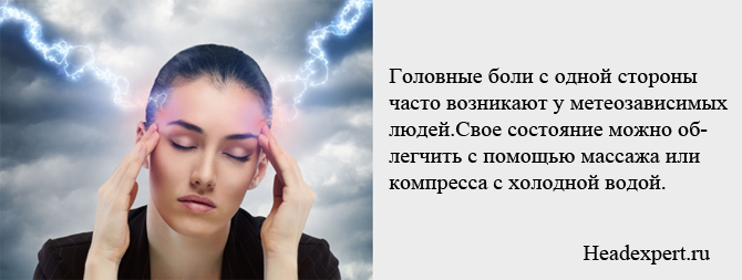 Головные боли в левой или правой части головы могут возникнуть у метеозависимых людей