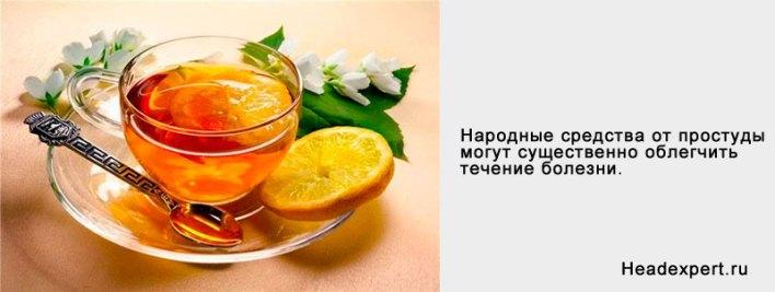 Народные средства могут быть эффективными в лечении простуды