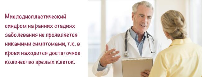 mielodisplasticheskij-sindrom