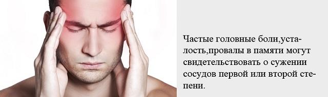 Симптомы сужения сосудов