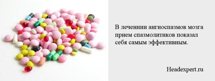 Прием спазмолитиков - самое эффективное лечение спазмов