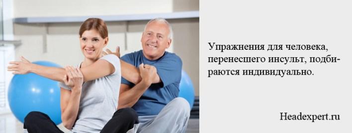 Упражнения при восстановлении после инсульта подбираются индивидуально