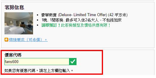 Agoda discount code - MeetHK.com 旅遊情報網