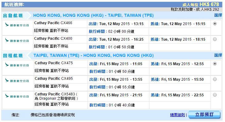 港龍 | ♡ ♥ ♡ Fascinating Trip