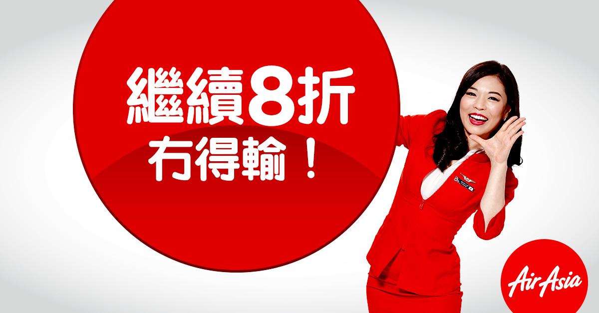 全線8折!平遊澳洲!暑假旺季都有!香港飛珀斯單程連稅只需$1,245起,來回連稅$2,696起 – AirAsia (優惠至7月17 ...