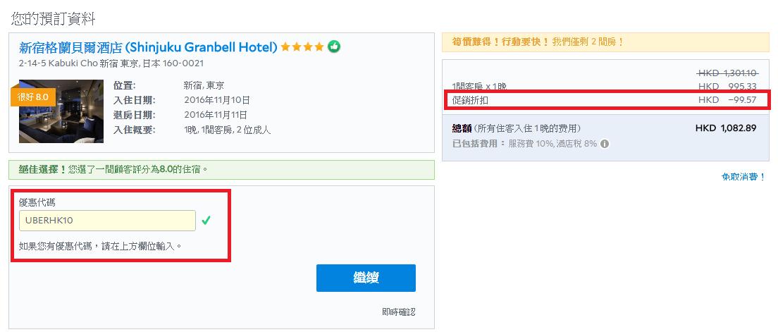 明年7月13日前入住!Agoda 網上酒店預訂10%折扣優惠代碼 (8月31日前預訂有效) - MeetHK.com 旅遊情報網