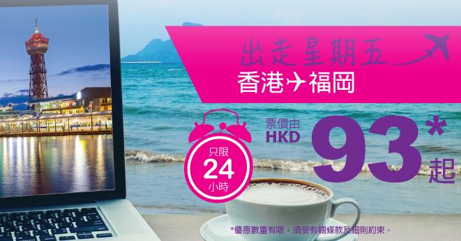 $93飛福岡!只限今日!香港飛福岡單程只需$93 – HK Express (優惠至8月25日) - MeetHK.com 旅遊情報網