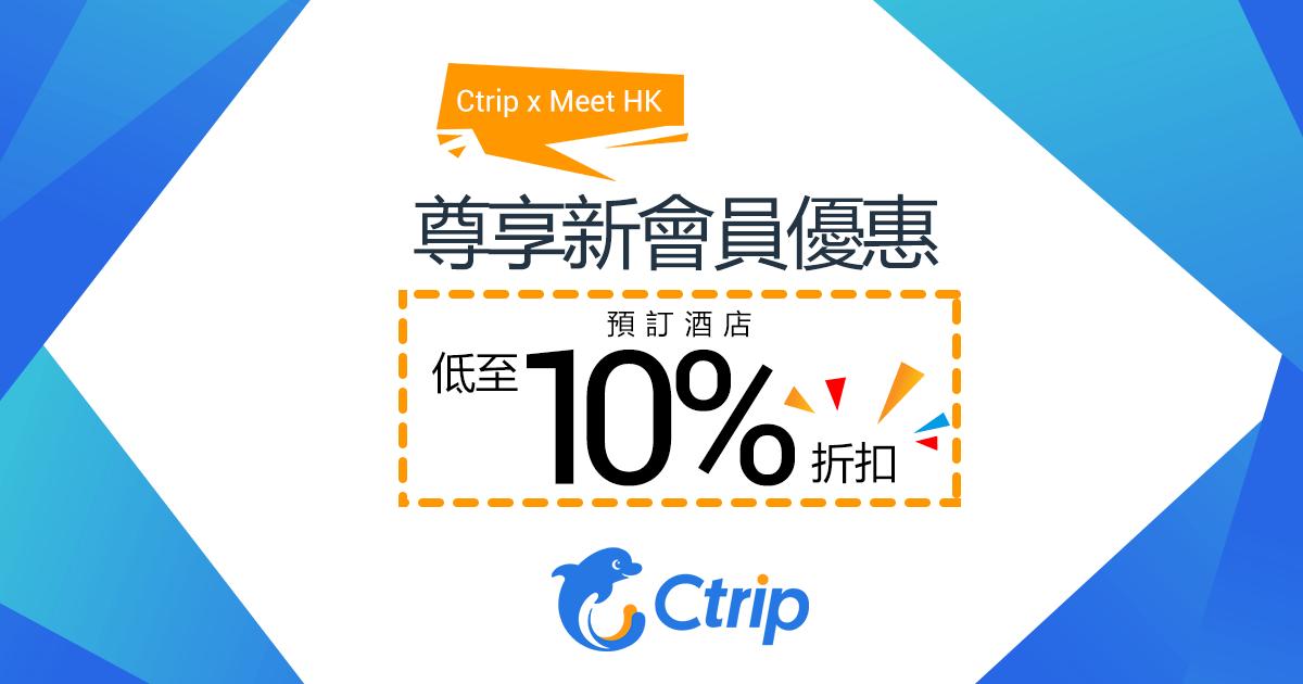 荀呀!即拎!MeetHK Fans專享!Ctrip HK網上預訂酒店高達10%折扣優惠代碼 – Ctrip HK (優惠至12月31日) - MeetHK.com 旅遊 ...