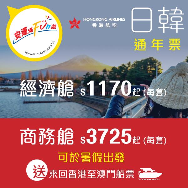 抵呀!港航Japan + Korea Pass日韓通年票!平均千二唔駛飛一轉!4套來回日韓機票只需$4,680起,仲可以同fd share ...