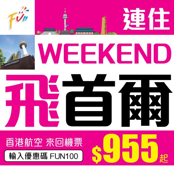 抵呀!連住Weekend飛首爾!6月13日前出發!港航飛首爾來回只需$955起,布里斯本優惠後更是比華航便宜,樂桃來回大阪$1,仲包來回行李,370起 – Funfun ...