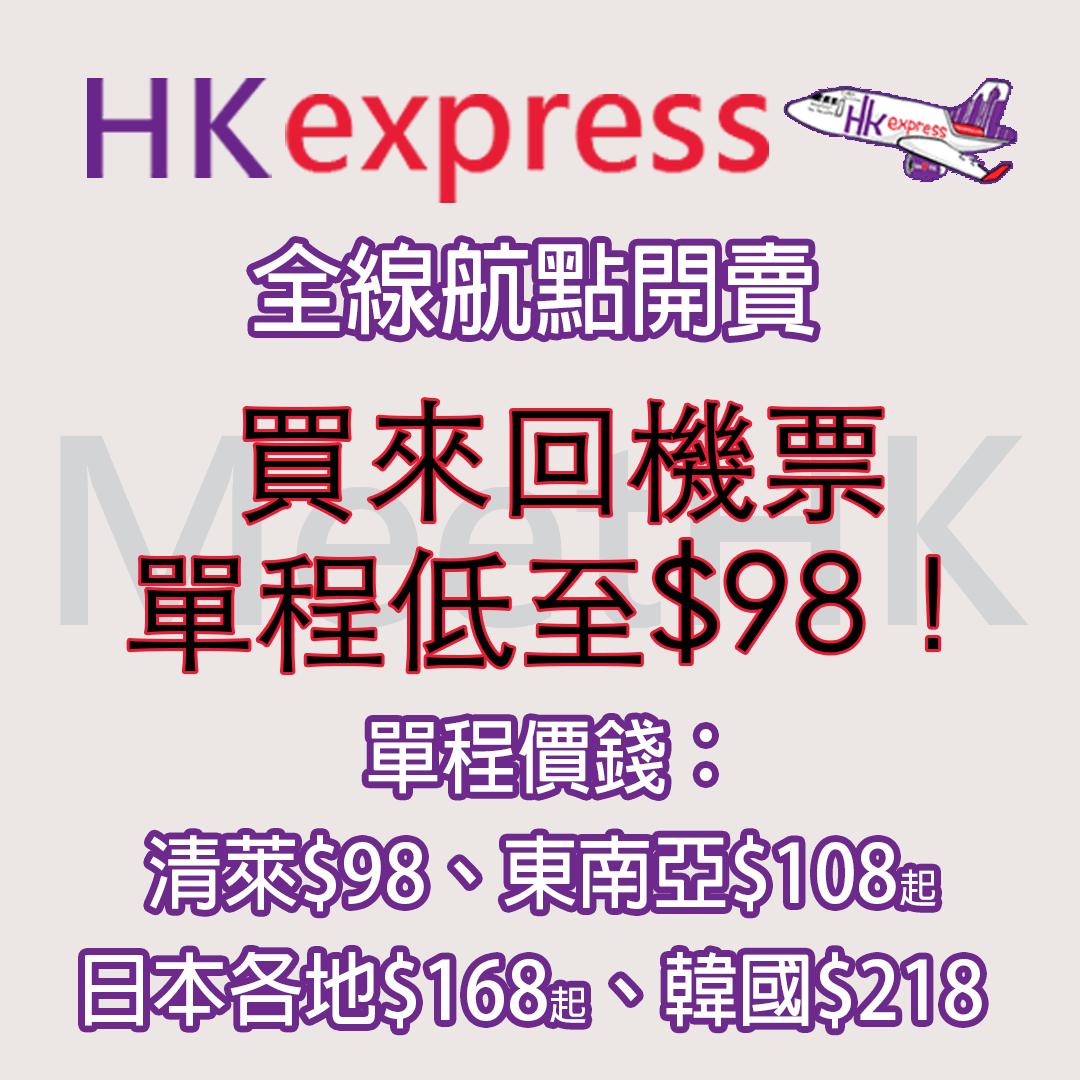 MeetHK.com 旅遊情報網 - 最新平機票及酒店優惠 | staycation | 優惠碼 | code - Part 46