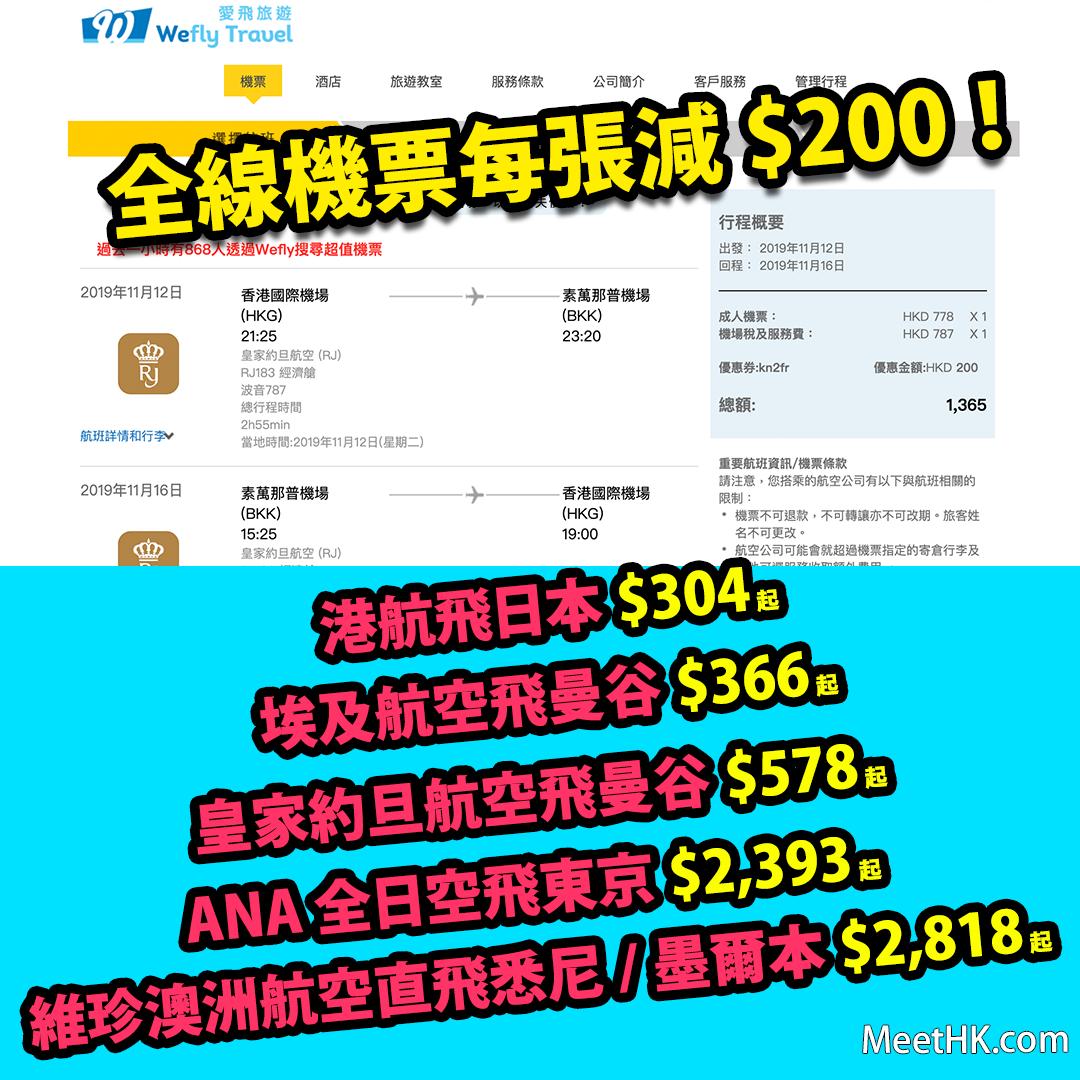 wefly - MeetHK.com 旅遊情報網 - 最新平機票及酒店優惠 | staycation | 優惠碼 | code