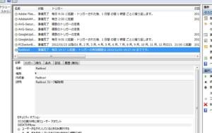 ダウンロードソフト
