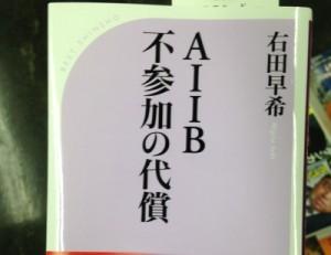 AIIB不参加の大小は