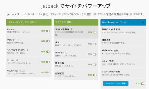 Jetpackが連携できない