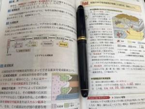 地学の勉強