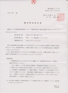 榊原元弁護士懲戒請求
