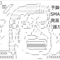 斎藤嘉隆議員とSMAP発言