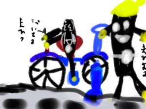 まねまねまんねんひつ自転車