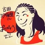 吉田選手お疲れ様でした!   kametsuru55 [pixiv] http://www.pixiv.net/member_illust.php?mode=medium&illust_id=58532000