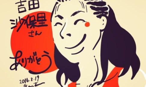 吉田選手お疲れ様でした! | kametsuru55 [pixiv] http://www.pixiv.net/member_illust.php?mode=medium&illust_id=58532000