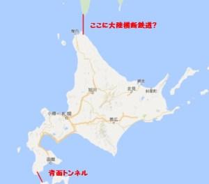 北海道とロシア
