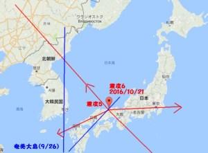 内陸型地震