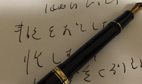 書く万年筆