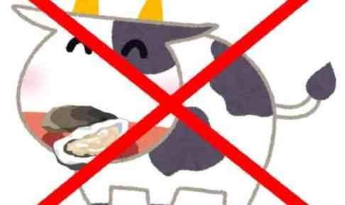 和牛と牡蠣アレルギー