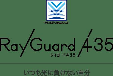レイガード435