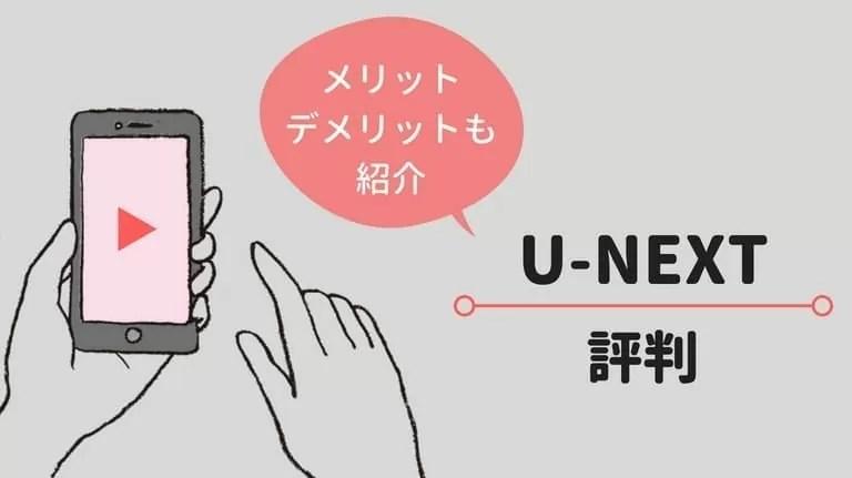 U-NEXT(ユーネクスト)の評判!実際に利用したメリット・デメリットをわかりやすく解説