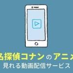 名探偵コナンのアニメが見れる動画配信サービス