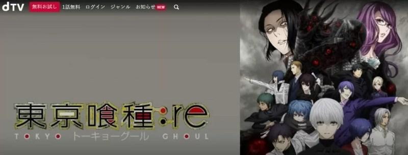 dTVで配信しているアニメ「東京喰種トーキョーグール」