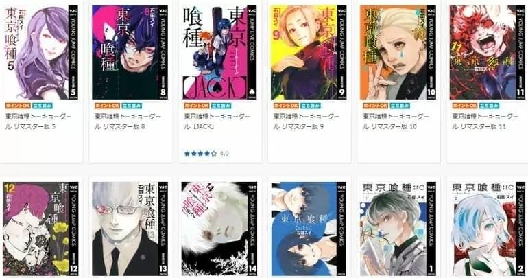 U-NEXT(ユーネクスト)で購入できる「東京喰種トーキョーグール」の漫画・コミック