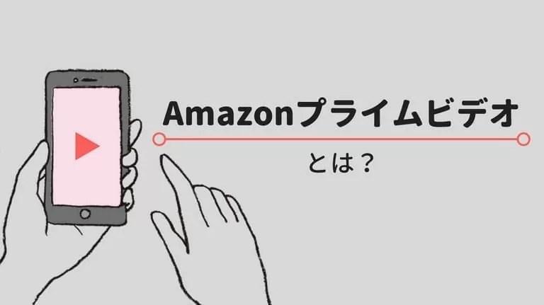 Amazonプライムビデオとは?サービス内容や月額料金をわかりやすく解説
