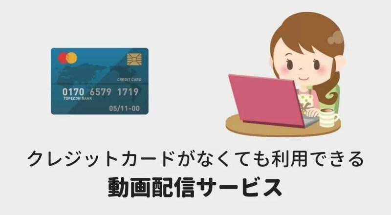 クレジットカードなしでも利用できる動画配信サービス
