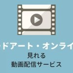 『ソードアート・オンライン(SAO)』のアニメ・映画が見れる動画配信サービス