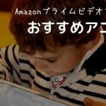 Amazonプライムビデオで見れる!おすすめアニメ